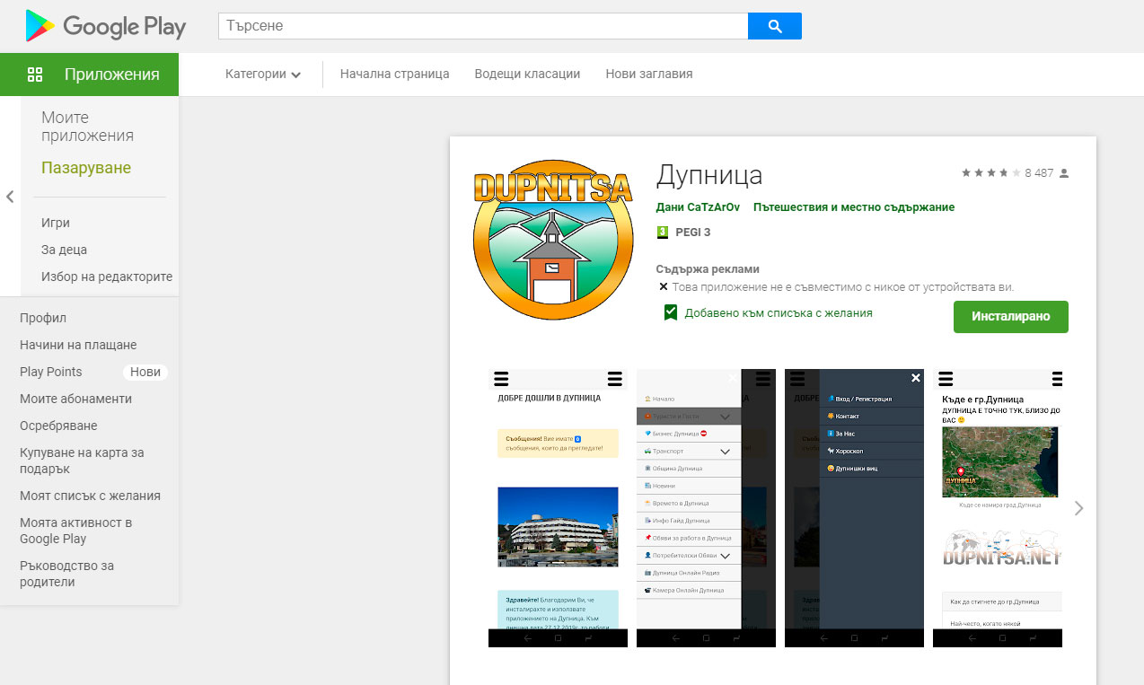 Дупница в Google Play