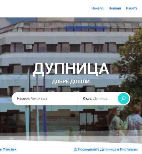 """Казваме """"ЧАО"""", на стария сайт на Дупница и започваме НОВО НАЧАЛО!"""
