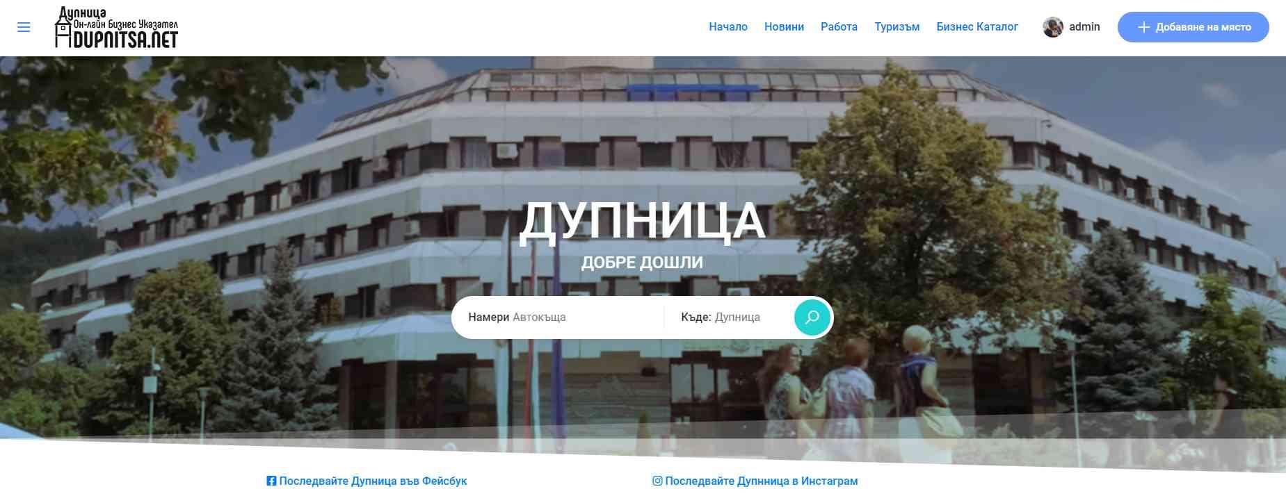 Ново начало за обновения сайт на Дупница